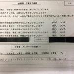 ★アンケート★摂津市 エアコンクリーニング 2020.3.15