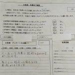 ★アンケート★高槻市 エアコンクリーニング 2021.6.19